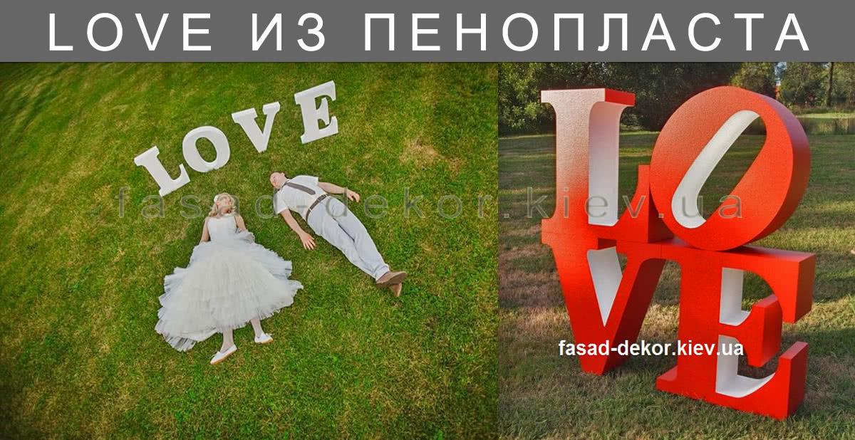 Love из пенопласта