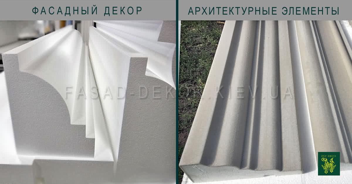 Фасадный декор Киев